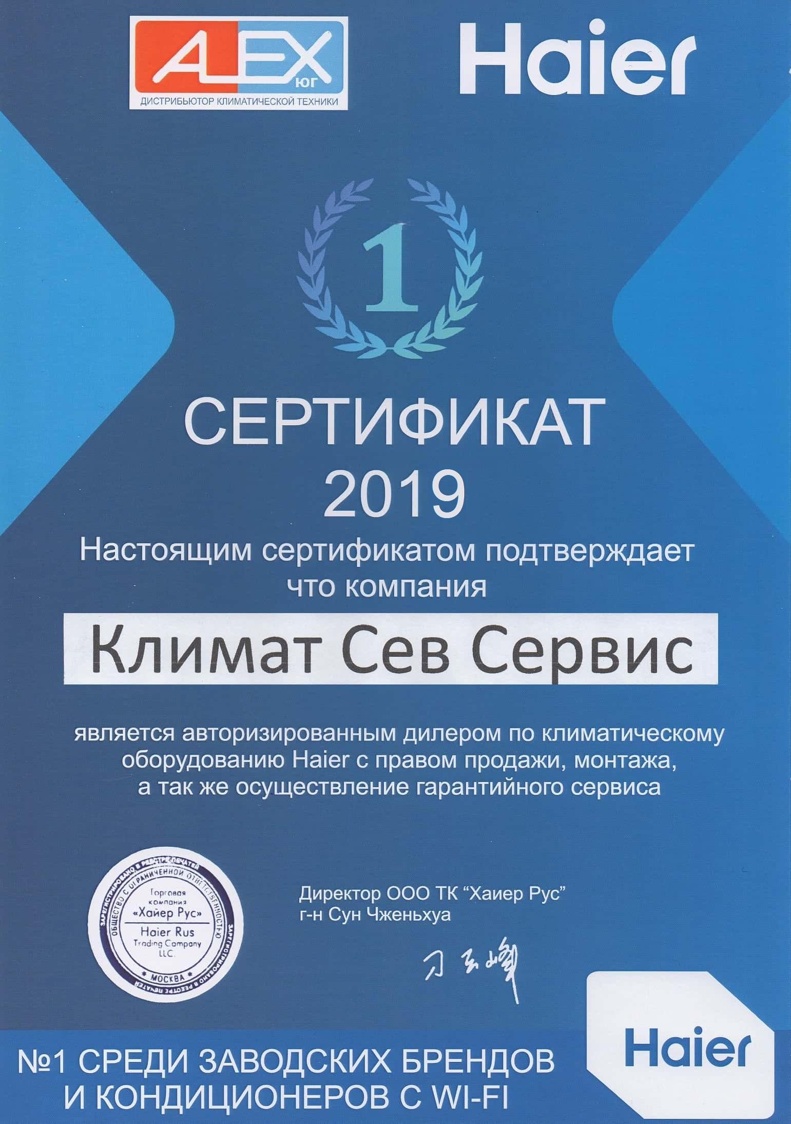 sertifikat2019